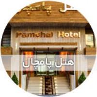 طراحی و تجهیزات مبلمان هتل پامچال تهران