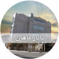 طراحی و ساخت لوستر تالار ماهان تهران
