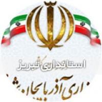 طراحی و تجهیز مبلمان اداری استانداری تبریز