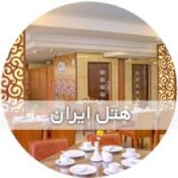طراحی و تجهیزات مبلمان هتل ایران بندرعباس