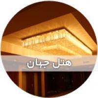 طراحی و ساخت لوستر هتل جهان مشهد