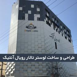 لوستر تالار رویال آنتیک تهران