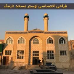 لوستر مسجد نارمک