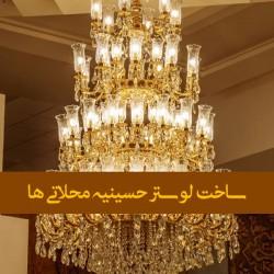 لوستر حسینیه محلاتی ها