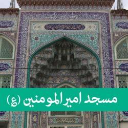 لوستر مسجد امیرالمومنین (ع)