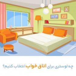 چه لوستری برای اتاق خواب مناسب است؟