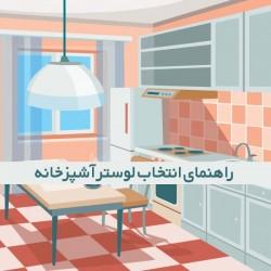لوستر آشپزخانه چه مدلی است؟