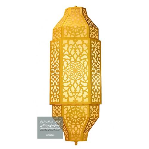 لوستر دیوارکوب مراکشی