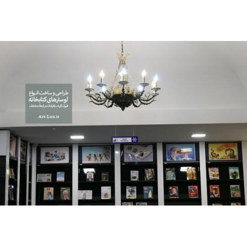 لوستر کتابخانه ای