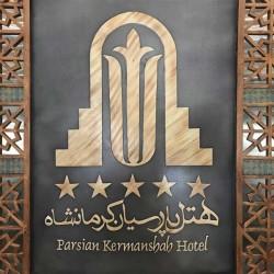 لوستر هتل پارسیان کرمانشاه