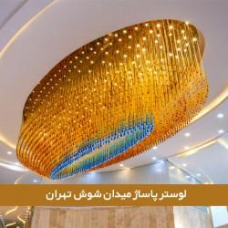 لوستر پاساژ چوبینه تهران