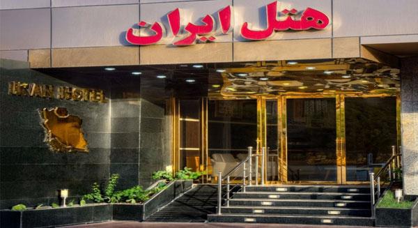 خرید تجهيزات هتلداري در تهران