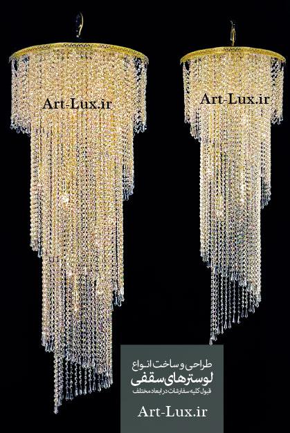 لوستر کریستالی بلند 150 سانتی