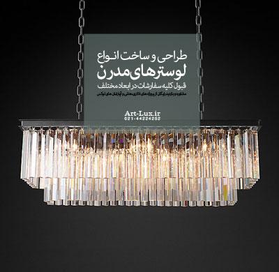 خرید لوستر خطی در تهران