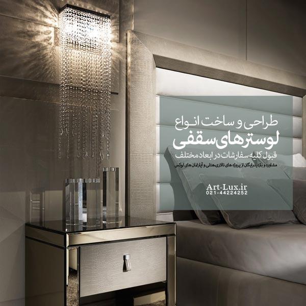 طراحی دیوارکوب مدرن هتلی