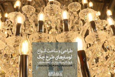 خرید لوازم لوستر دو پوست ایرانی
