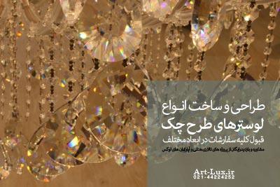 خرید لوستر دو پوست ایرانی