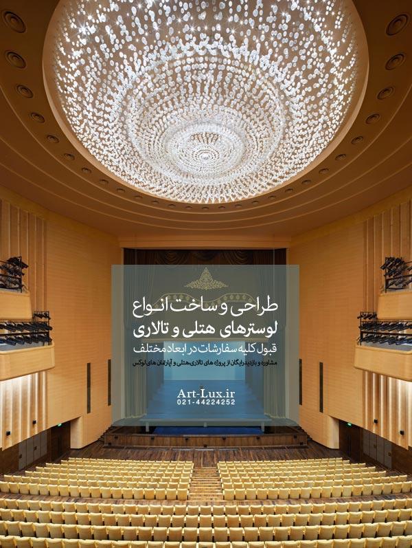 لوستر برای سقف سالن های تئاتر