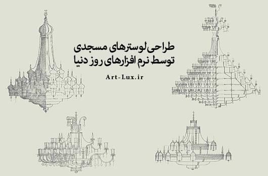 طراحی لوستر مسجدی با نرم افزار
