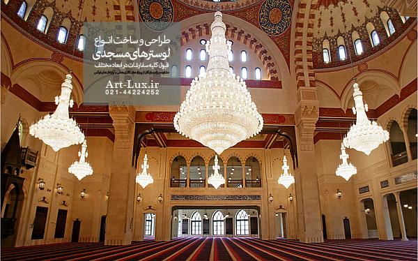 خرید لوستر بزرگ مسجدی کریستالی