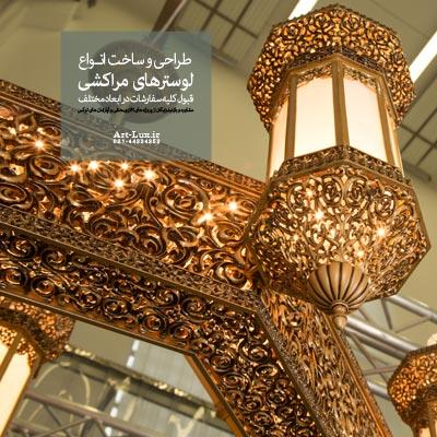 خرید لوستر مراکشی برای کافه عربی