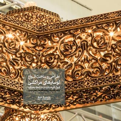 خرید لوستر مراكشي برای رستوران عربی