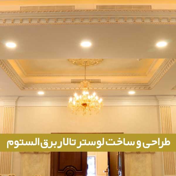 تالار غرب تهران