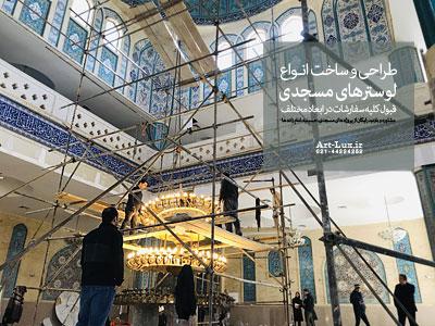 ساخت لوسترهای بزرک مسجدی
