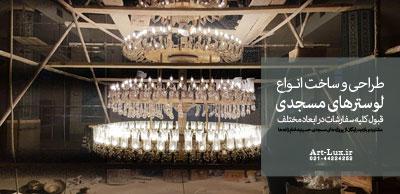 قیمت لوستر بزرگ مسجدی